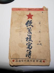 1952年东北参观记(记录稿)