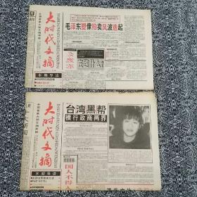 《大时代文摘》(1995.3.两期)