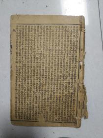 32开 彭公案 卷四 残本一册.