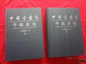 中国书画家印鉴款式(上下)