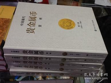 中国现代贵金属币赏析(精装全套五册)后4册全新未开封签赠本