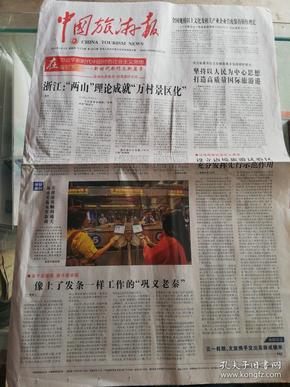【报纸】中国旅游报 2018年5月3日【中国铁路遗产研讨会探讨创新保护】【记2018上海国际酒店用品博览会】
