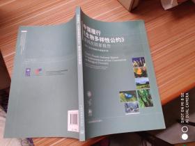中国履行《生物多样性公约》第四次国家报告