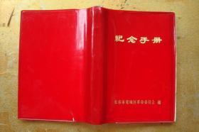 纪念手册  长春市宽城区革命委员会 赠  (空白未用,无插图)