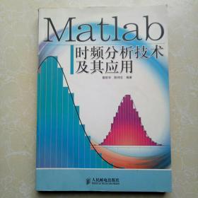 Matlab时频分析技术及其应用(无光盘)