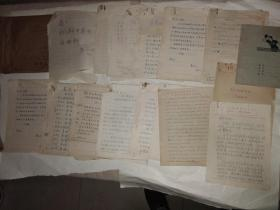 中国工农红军将领曾传六将军文革期间的手稿资料100多页