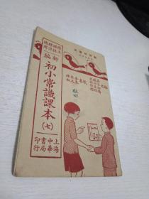《新编初小常识课本》(七)