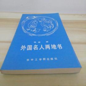 外国名人两地书