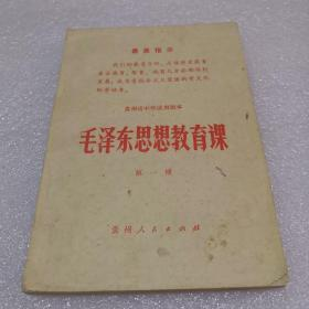 毛泽东思想教育课第一册 带毛像林题