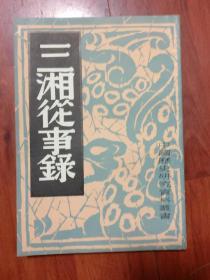 三湘从事录(中国历史研究资料丛书)影印本、竖版繁体字、品相以图片为准