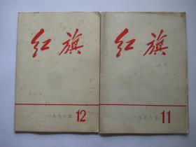 红旗 1976年第11、12期