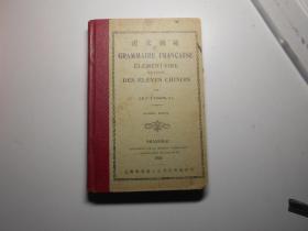 《法文初范》1932年 精装