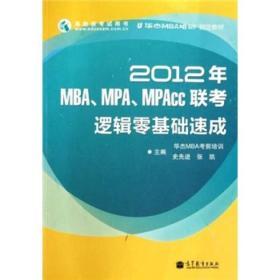 2012年MBA、MPA、MPAcc联考逻辑零基础速成