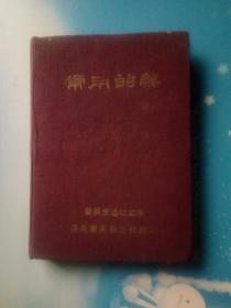 民国旧书:常用的药(布面精装本)