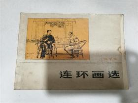连环画选 1973