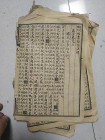 32开 四书白话注解 孟子 卷之3  残本一册.