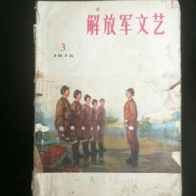《解放军文艺》  1975年第3期