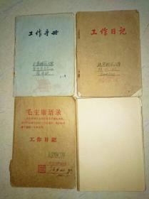 1965-1968年北京师范大学政治教育系大学生文革日记本,内容写有文革北京工业大学学生谭立夫,红卫兵师辨论会等文革北京高校发生的一些事情。