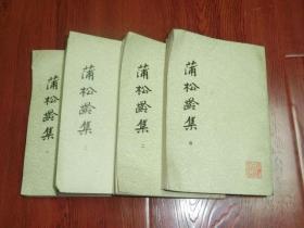 蒲松龄集(全4册)