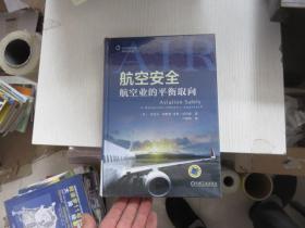 航空安全:航空业的平衡取向 未开封
