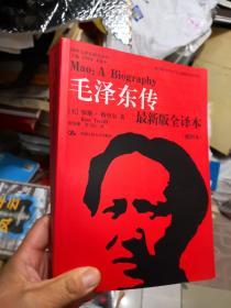 毛泽东传(最新版全译本插图本)      新GG2