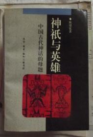 神袛与英雄---中国古代神话的母题