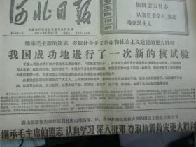 1976年9月27日《河北日报》(我国成功进行了一次新的核试验)
