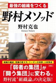日文原版书 最强の组织をつくる野村メソッド 野村克也