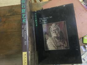 安岳石窟艺术【8开精装函套,1997年一版一印】