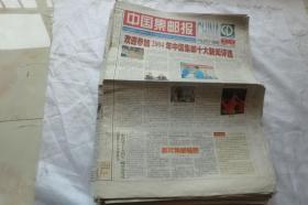中国集邮报年1-100期全年(仔细看图)