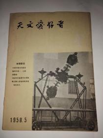 天文爱好者1958年第5期