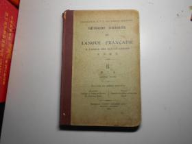 《法语捷径》第二本 1930年  精装