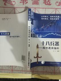 十八兵器:股市通用指标