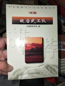 中华爱国主义文学名著文库(第二辑)敌后武工队