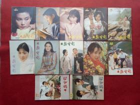 怀旧收藏杂志《大众电影》1984年12期全中国电影出版社代号2-23