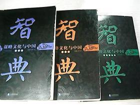 谋略文化与中国:智典