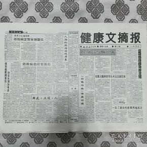 《健康文摘报》(1995.3.6)