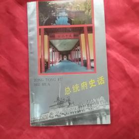 总统府史话(江苏文史资料第49辑附录)