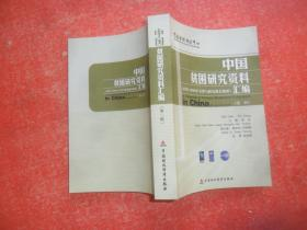 中国贫困研究资料汇编 (第二辑)