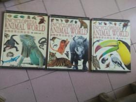 动物世界百科全书(上中下)