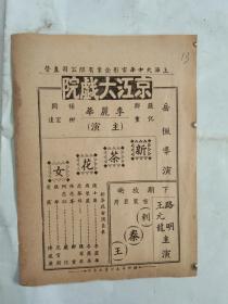 民国  京江大戏院  新茶花女(电影说明书)