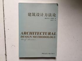 建筑设计方法论