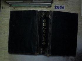 中国人名大辞典(民国十年初版,)
