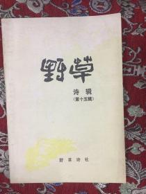 野草诗辑【第十五辑】