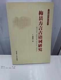 梅县方言古语词研究