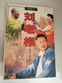 刘老根 小说版