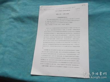 10年:郭增建等(中国科学院兰州地球物理研究所研究员、所长,中国地震学会第一、二届常务理事) 给《国际地震动态》投稿稿子,上有 姚雪成(国际地震动态》编辑部专家) 写给张老师的留言。共2张。
