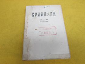 杜勃留波夫选集(第二卷)——馆藏,泛黄旧,有印章,书角书脊磨损裂开,有黏连地方,如图