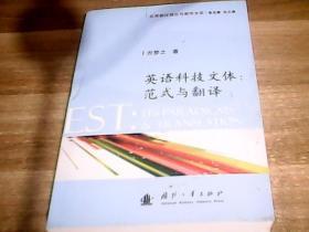 英语科技文体:范式与翻译