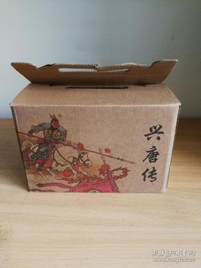 兴唐传连环画小人书全套34册